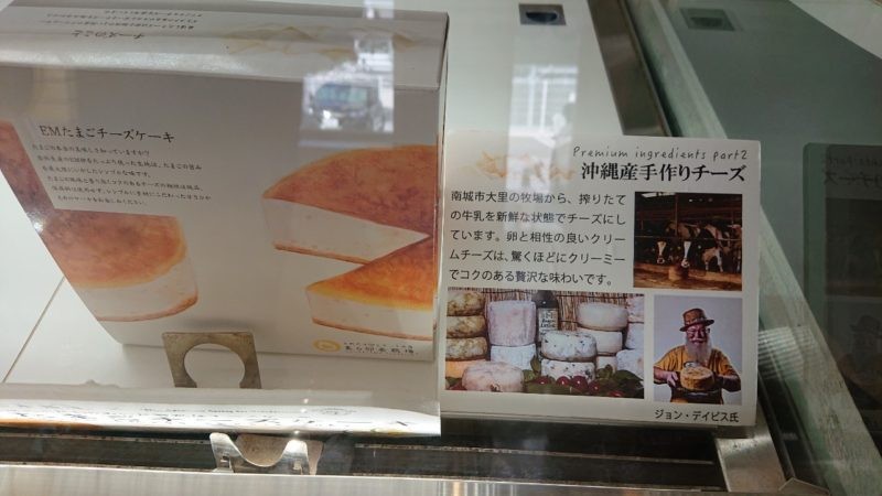 美ら卵養鶏場沖縄市南桃原のスウィーツ