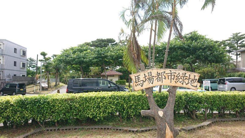 馬場都市緑地沖縄市知花の駐車場