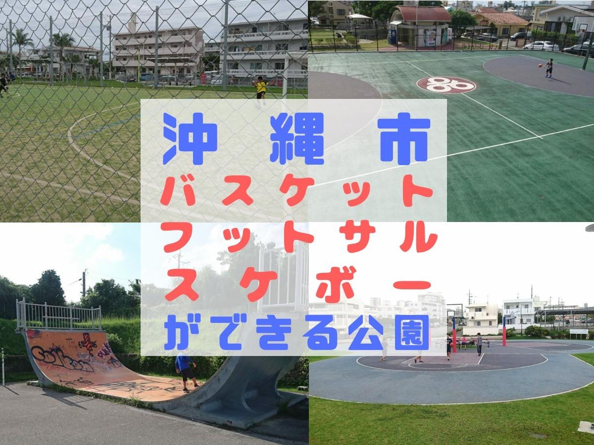 沖縄市バスケット、フットサル、スケボーができる公園