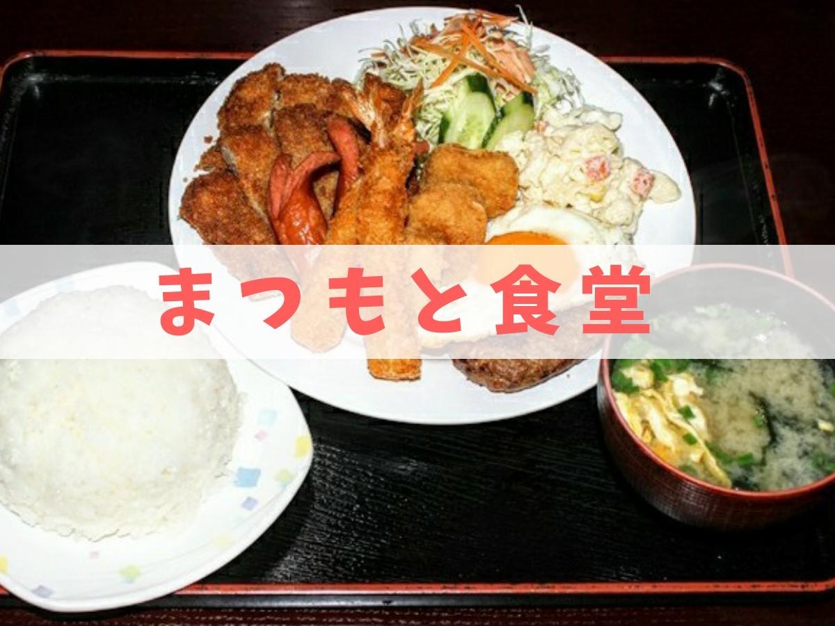まつもと食堂沖縄市松本