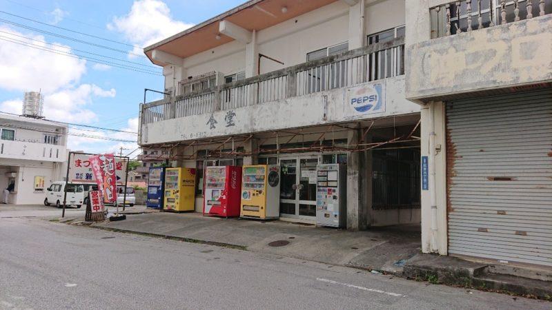 まつもと食堂沖縄市松本の外観