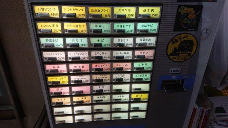 まつもと食堂沖縄市松本の券売機