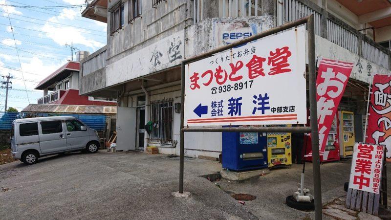 まつもと食堂沖縄市松本の駐車場