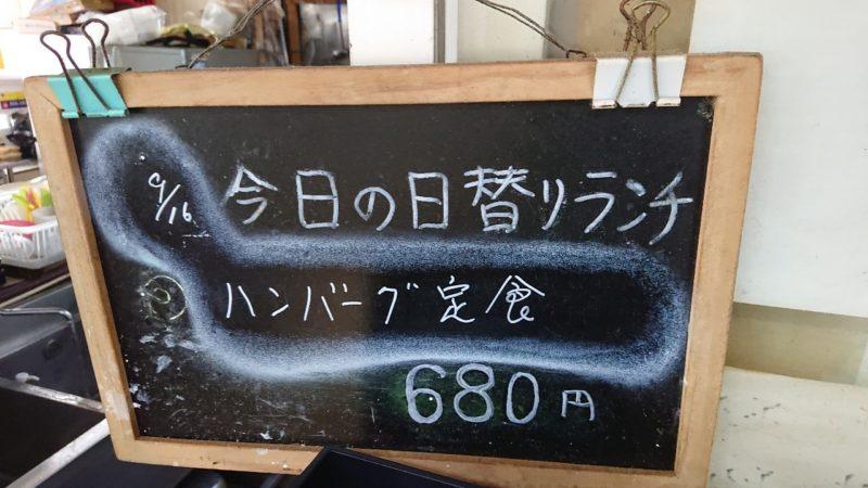 まつもと食堂沖縄市松本のメニュー