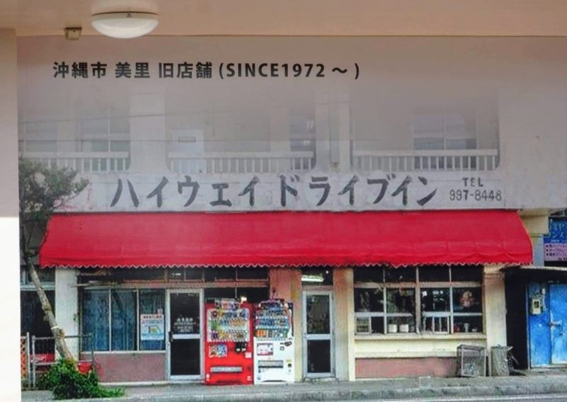 ハイウェイドライブイン沖縄市登川の店内