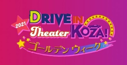 ドライブインシアター・コザ沖縄市