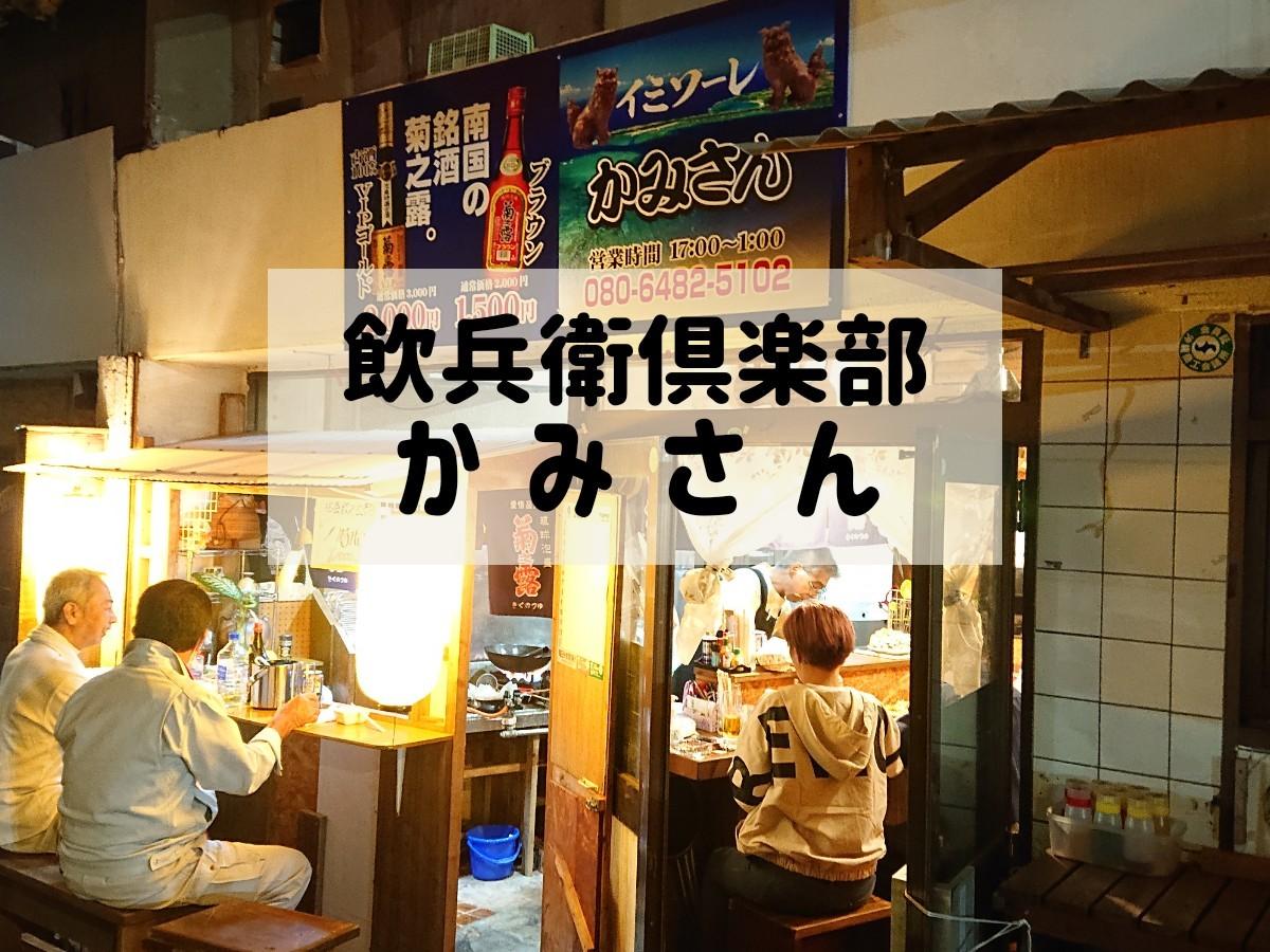 かみさん沖縄市銀天街