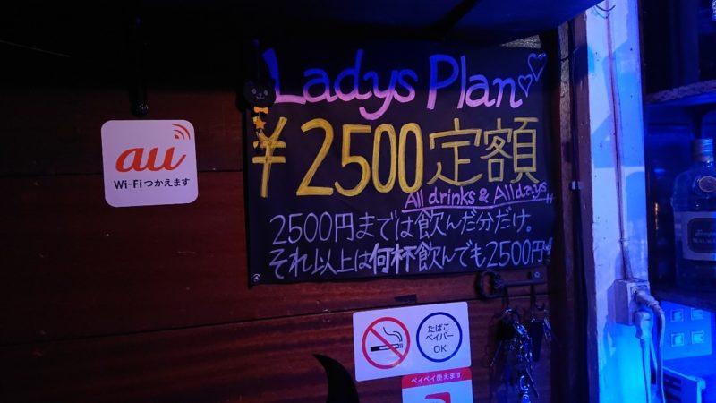 ショットバーアイラ沖縄市銀天街のメニュー