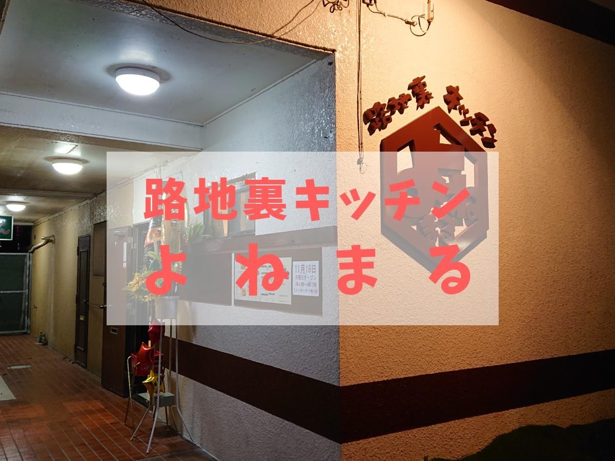 路地裏キッチンよねまる沖縄市中の町