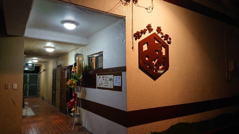 路地裏キッチンよねまる沖縄市中の町の外観