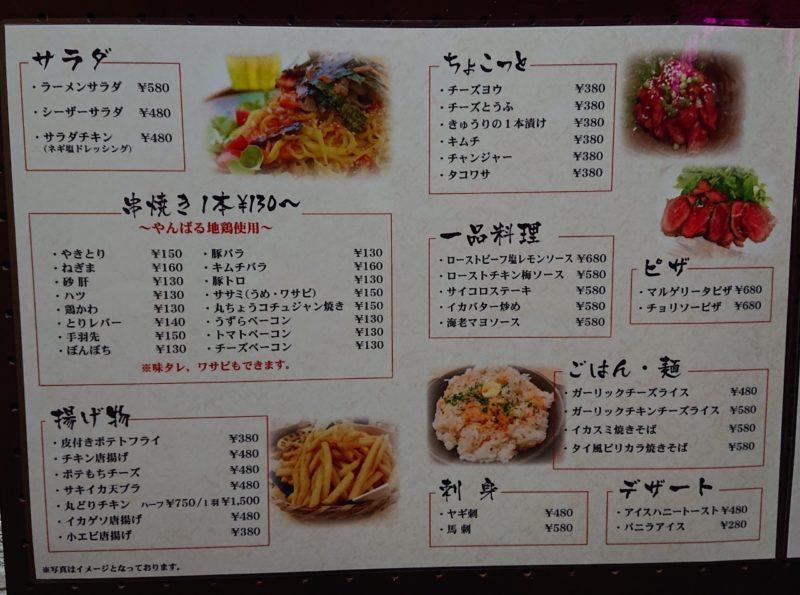 路地裏キッチンよねまる沖縄市中の町のメニュー