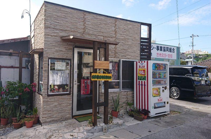 もち家のモッチッチ沖縄市古謝の外観