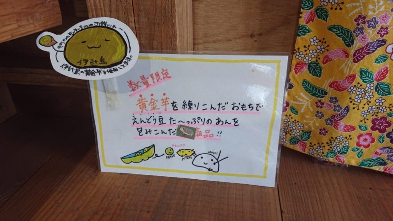 もち家のモッチッチ沖縄市古謝の店内