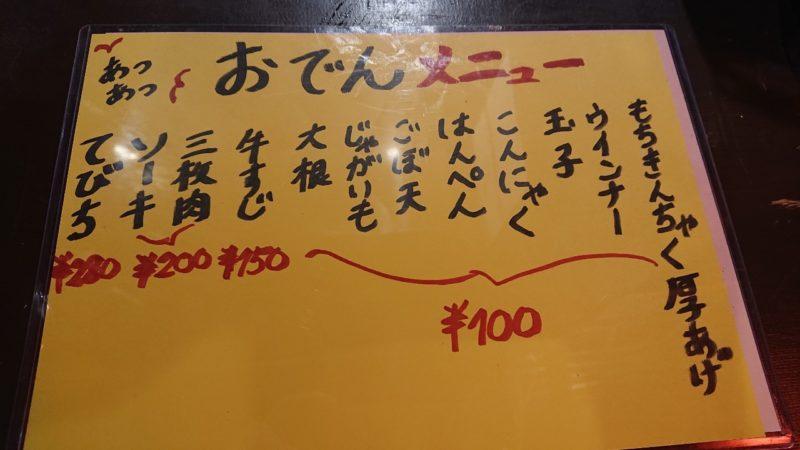 ホルモン一番屋沖縄市住吉のメニュー