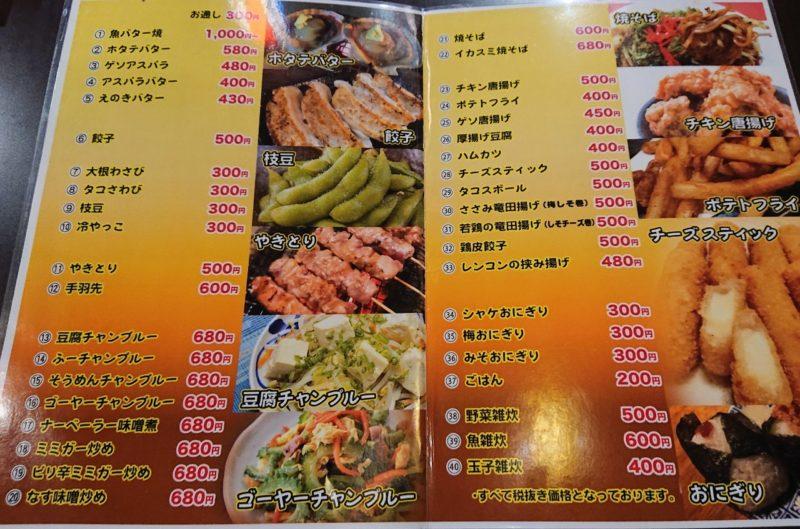 大衆居酒屋龍沖縄市中の町のフードメニュー