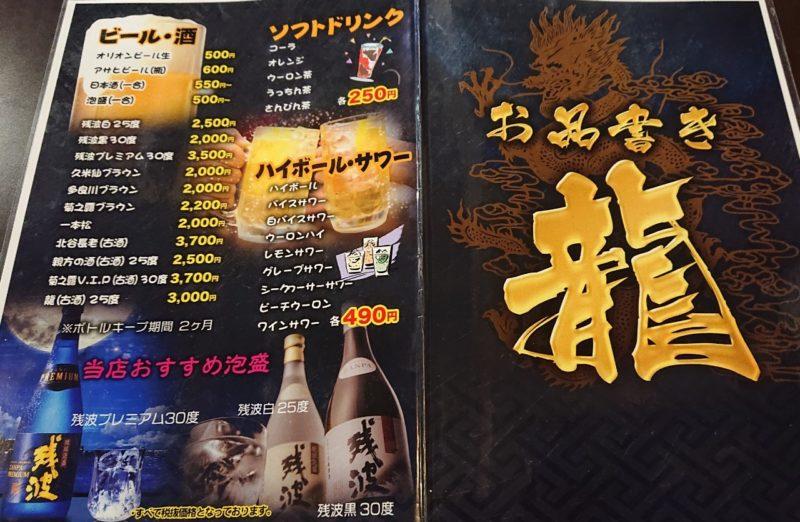 大衆居酒屋龍沖縄市中の町のドリンクメニュー