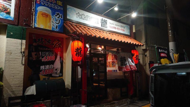 大衆居酒屋龍沖縄市中の町の外観