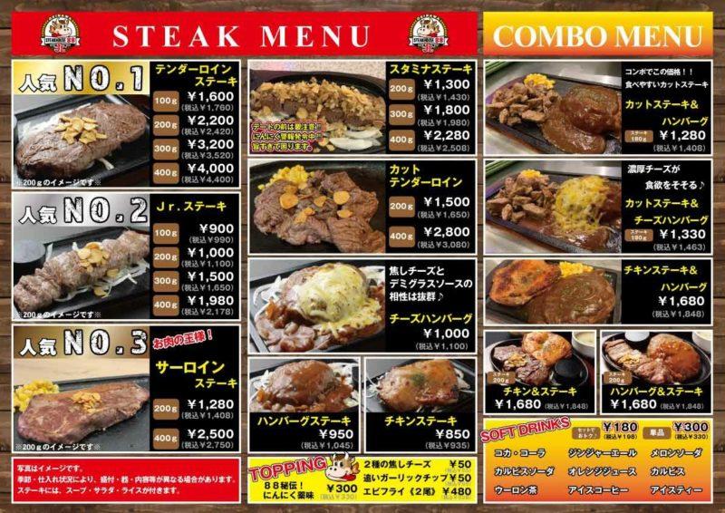 ステーキハウス88沖縄市美里のメニュー