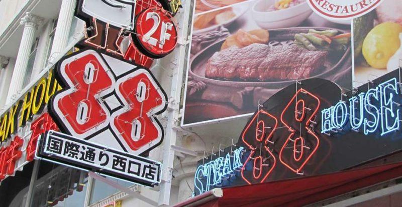 ステーキハウス88沖縄市美里