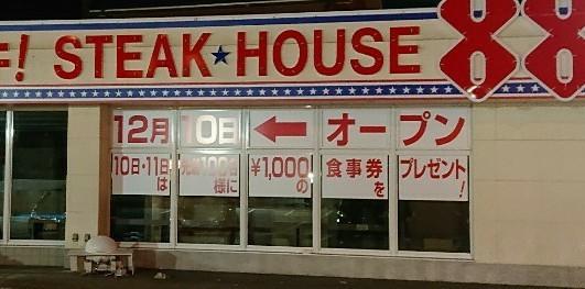ステーキハウス88沖縄市美里のオープン日