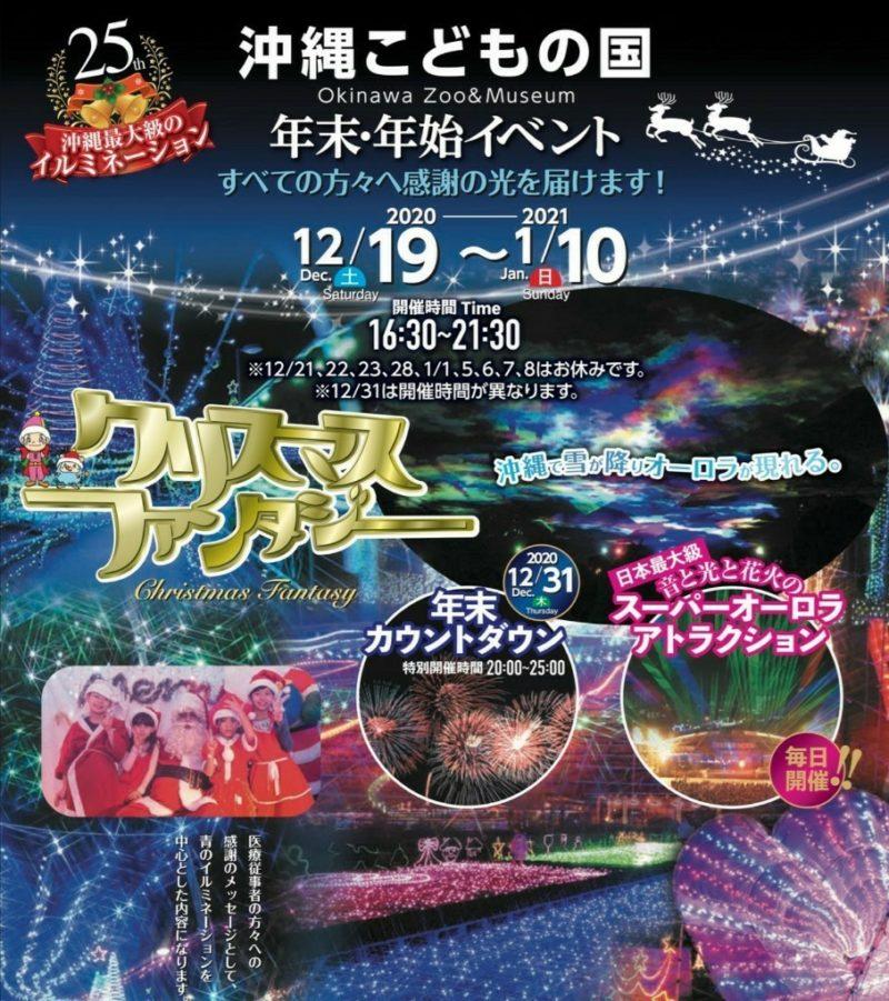 沖縄こどもの国クリスマスファンタジー