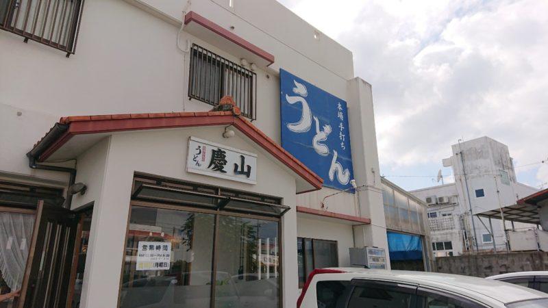 慶山うどん沖縄市松本の外観