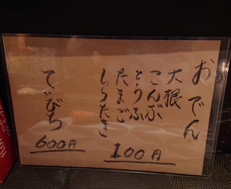うちなー料理風車(かじまやー)沖縄市胡屋のおでんメニュー