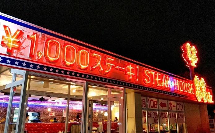 ステーキハウス88沖縄市美里の外観