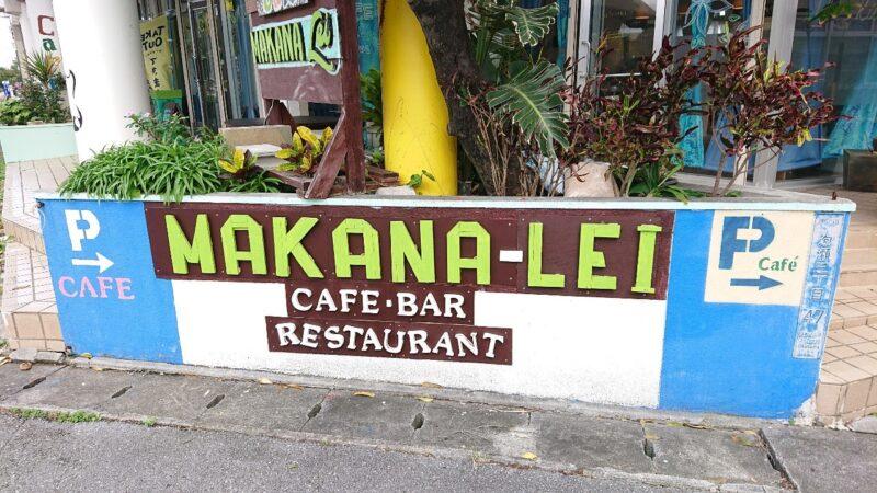 カフェマカナレイ沖縄市泡瀬の外観