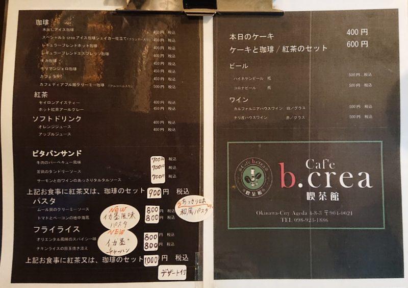 b.crea(ビークレア)沖縄市安慶田のメニュー