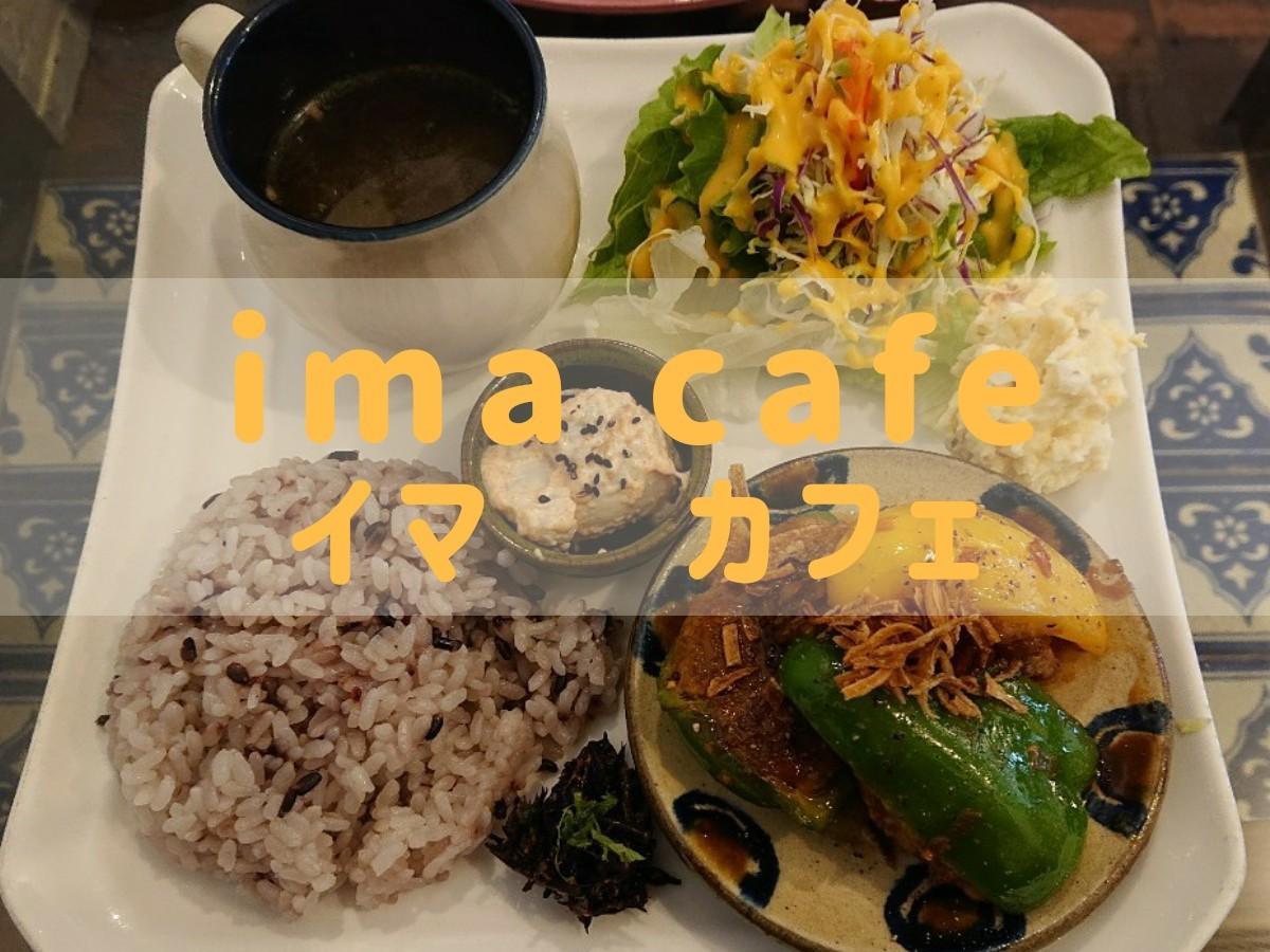 imacafe(イマカフェ)沖縄市上地