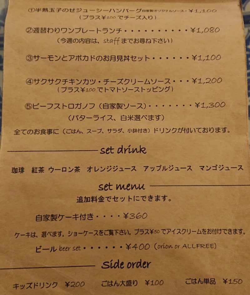 imacafe(イマカフェ)沖縄市上地のメニュー
