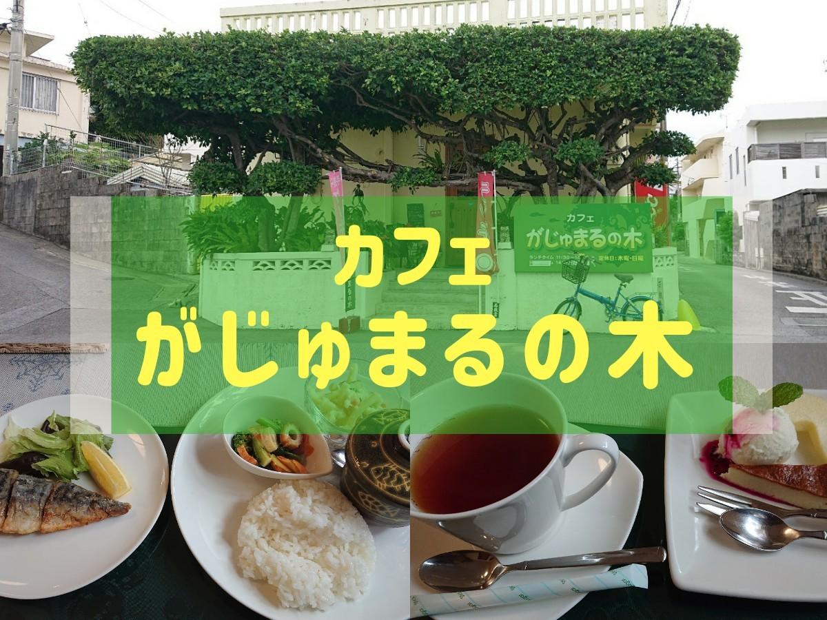カフェがじゅまるの木沖縄市比屋根