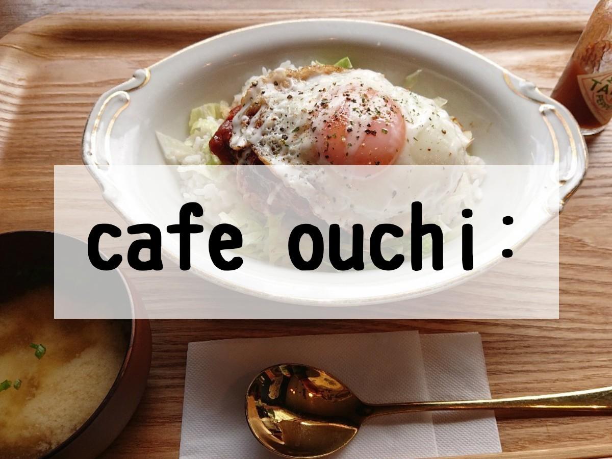 カフェおうち(cafe ouchi:)沖縄市中央