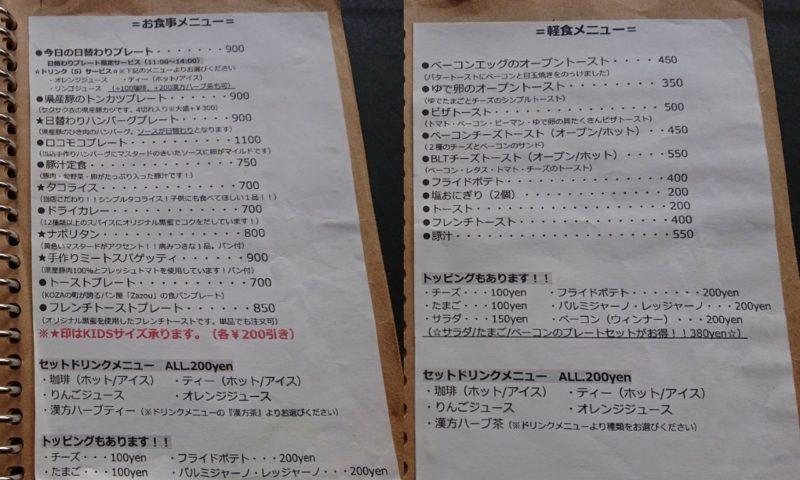 cafe ouchi:(カフェオウチ)沖縄市中央のメニュー