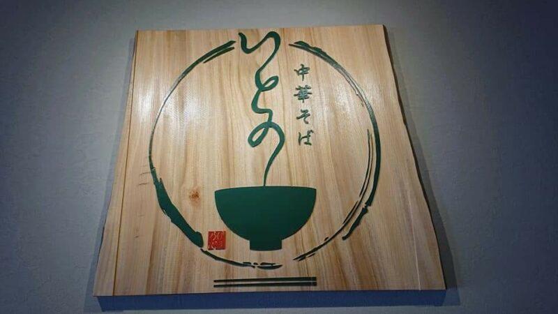 中華そばいとの沖縄市泡瀬の看板