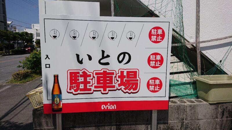 中華そばいとの沖縄市泡瀬の駐車場