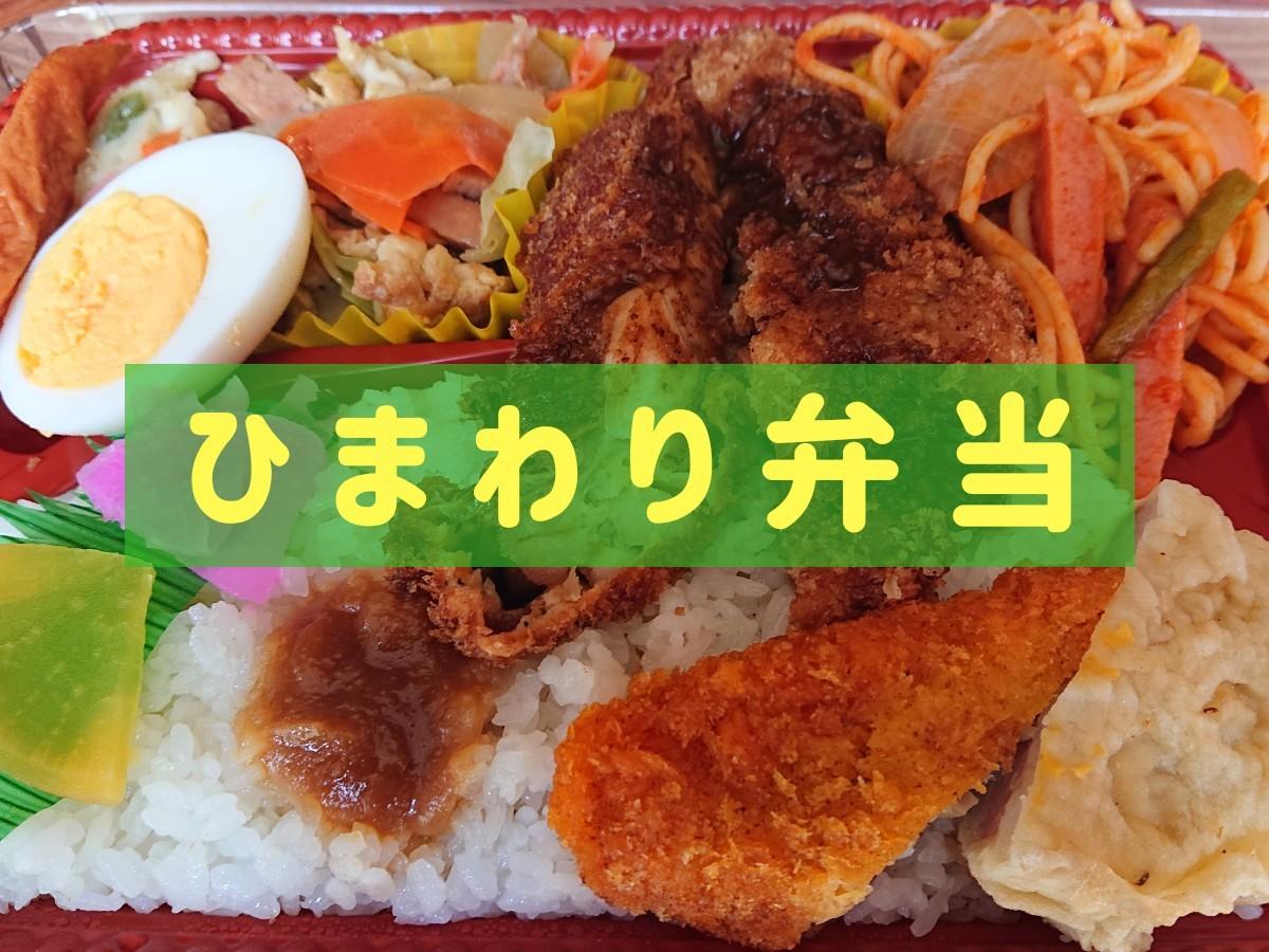 ひまわり弁当沖縄市胡屋