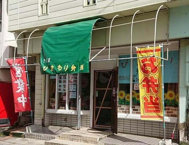 ひまわり弁当沖縄市胡屋の外観