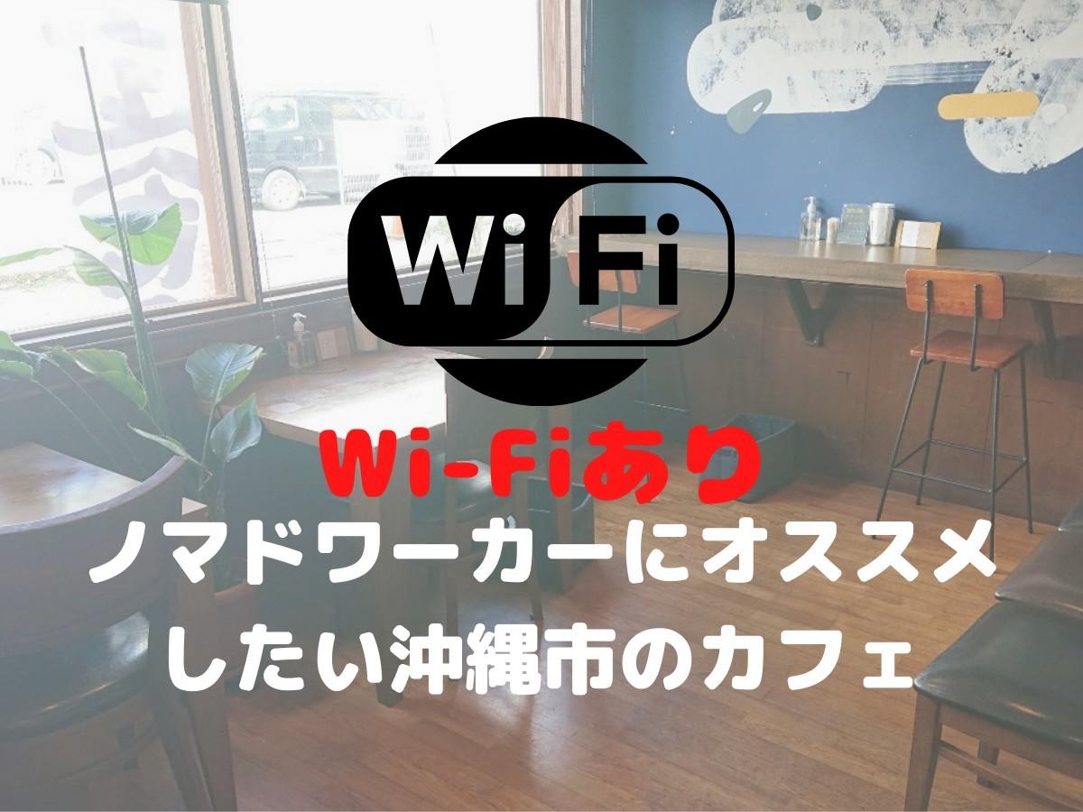 Wi-Fiがある沖縄市のカフェ