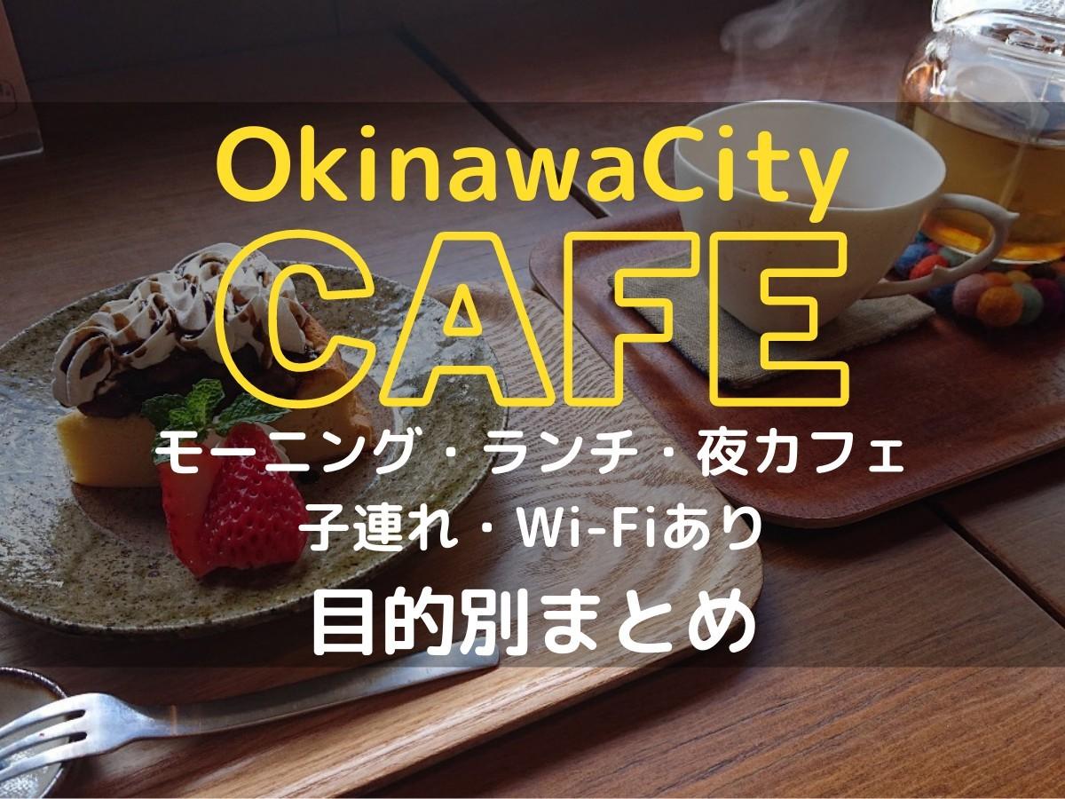 沖縄市カフェおすすめ