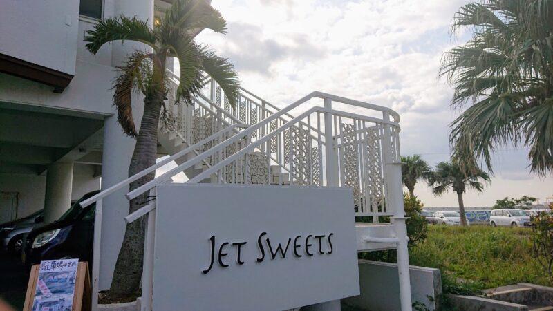 JETSWEETS(ジェットスイーツ)沖縄市泡瀬の外観