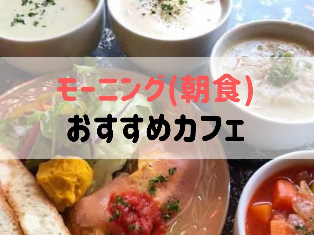 沖縄市モーニングにおすすめカフェ
