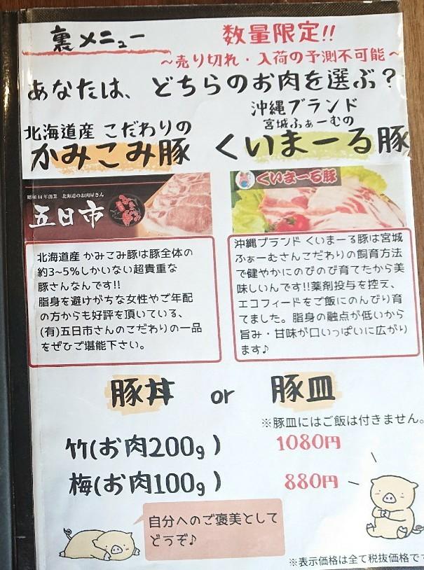 帯広豚丼炭火焼とんたん沖縄市嘉間良のメニュー
