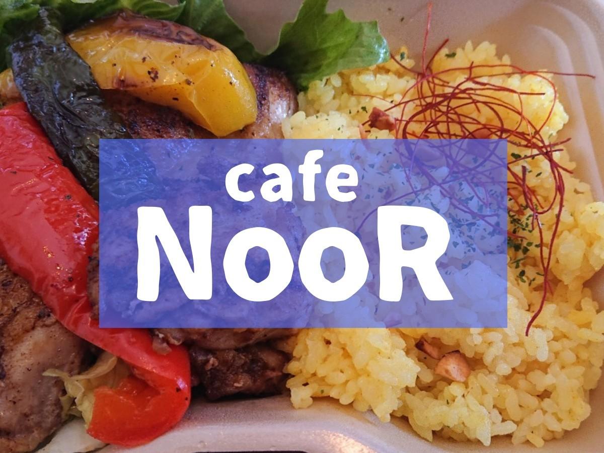 cafeNooR(ノア)沖縄市銀天街
