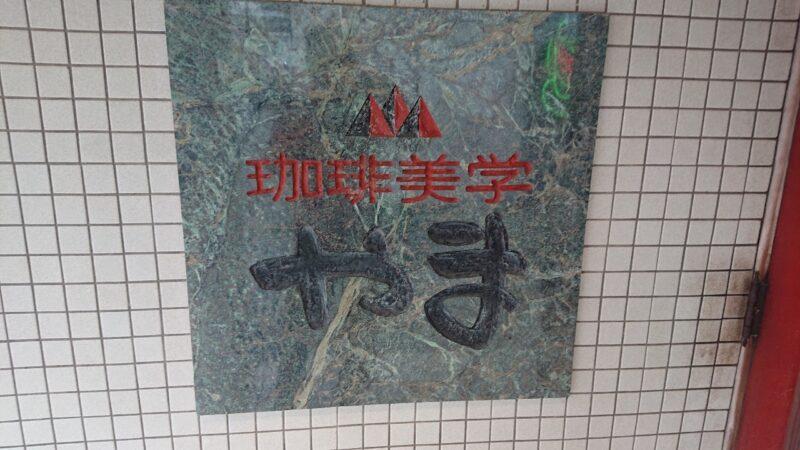 珈琲美学やま沖縄市中央の看板