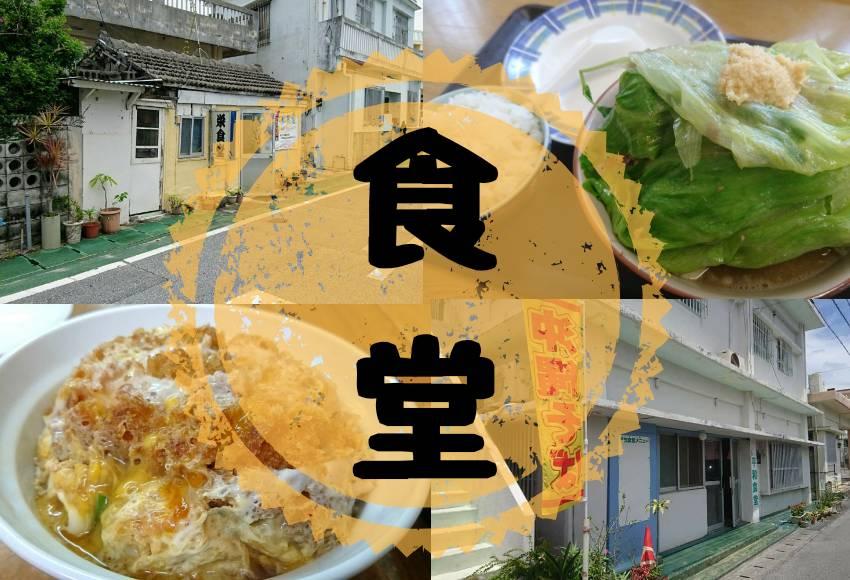 沖縄市食堂