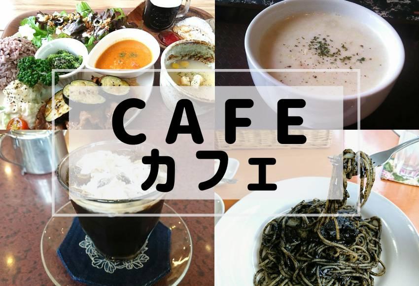 沖縄市カフェ