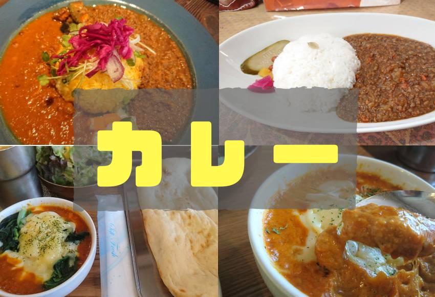 沖縄市カレー