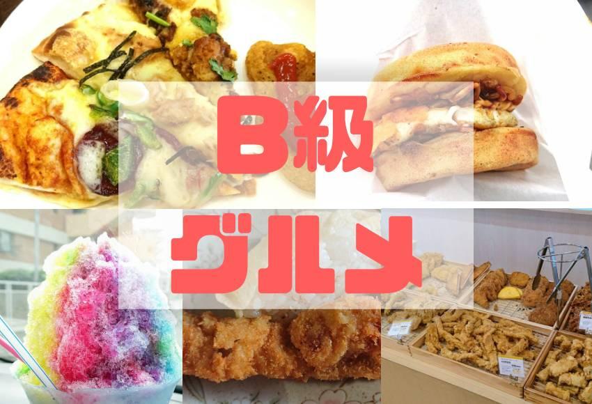 沖縄市B級グルメ、パーラー、テイクアウト、弁当